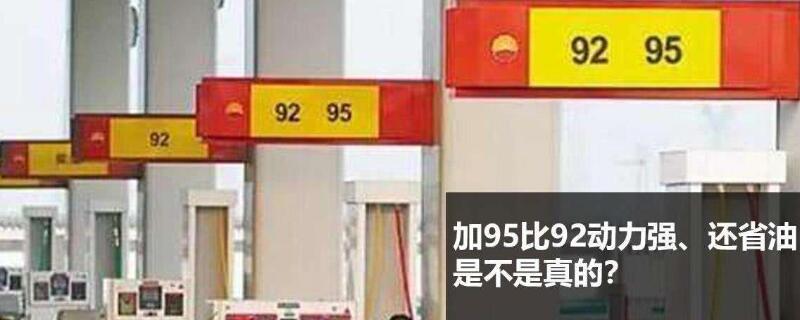 马自达cx4加92还是95 92号汽油和95号的区别