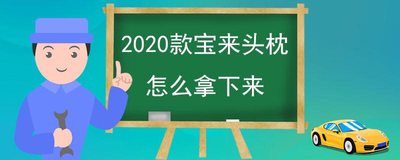 2020款宝来头枕怎么拿下来