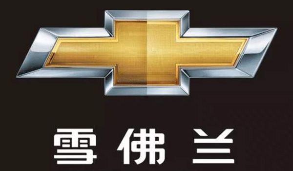 上海通用各种车标志