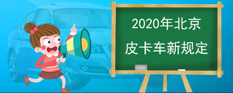 2020年北京皮卡车新规定