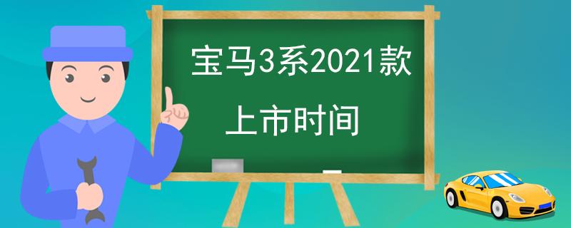 宝马3系2021款上市时间