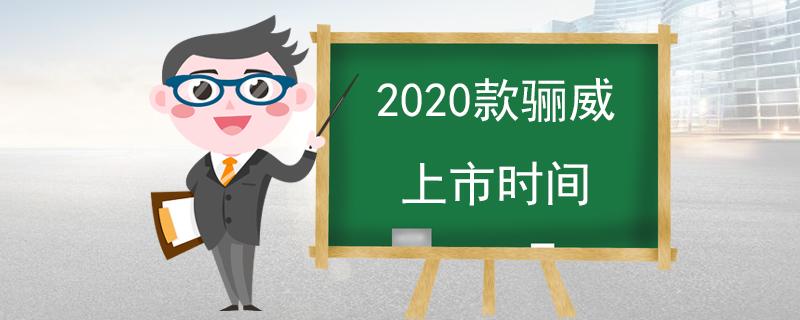 2020款骊威上市时间