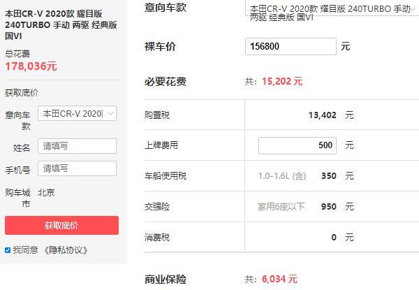 本田crv裸车最便宜多少钱 本田crv最低价格为17.8万