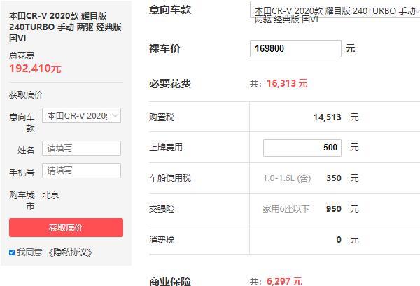 东风本田crv2020款价格 2020款本田crv落地多少钱