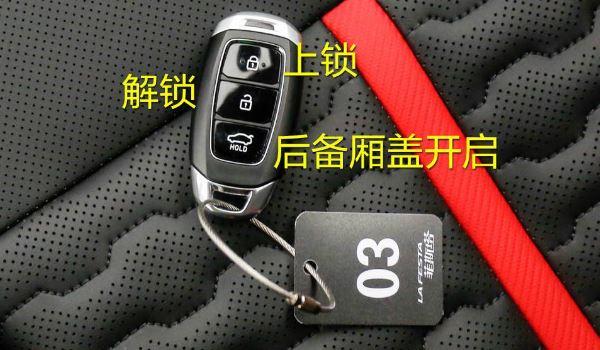 菲斯塔车钥匙隐藏功能