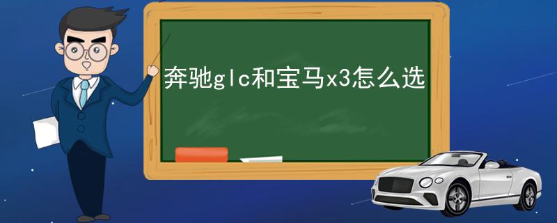 奔驰glc和宝马x3怎么选