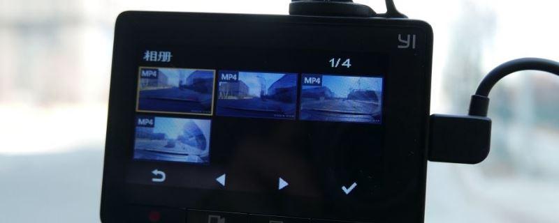 车上的行车记录仪怎么查看