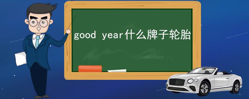 good year什么牌子轮胎