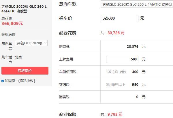 奔驰glc最低价28万 奔驰glc优惠6.8万落地36.68万