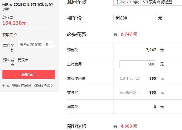 比亚迪宋pro落地价多少钱 比亚迪宋pro起售8.98万(落地:10.42万)