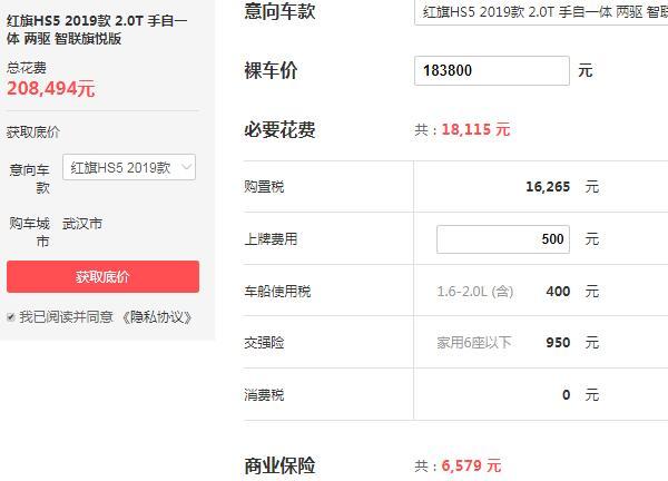 红旗hs5最低多少钱 红旗hs5起售价18.38万元