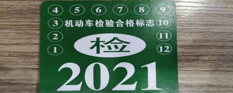 2020车贴标志新规
