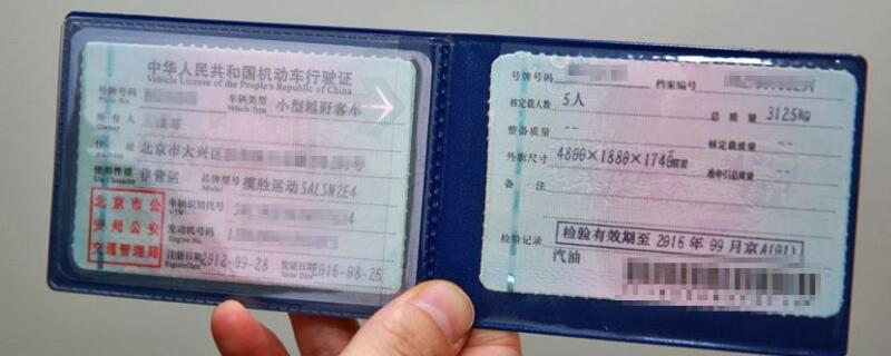 行驶证的注册日期和发证日期是什么意思
