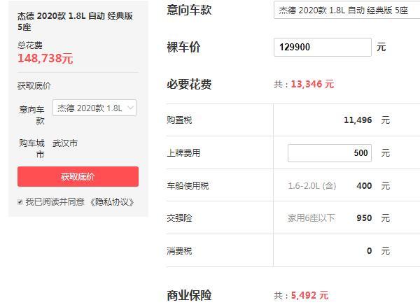 杰德价格最低是多少 本田杰德起售价12.99(落地:14.87万)