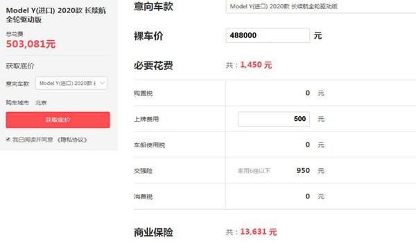 全新特斯拉价格多少钱 即将上市的ModelY最低售价48.8万