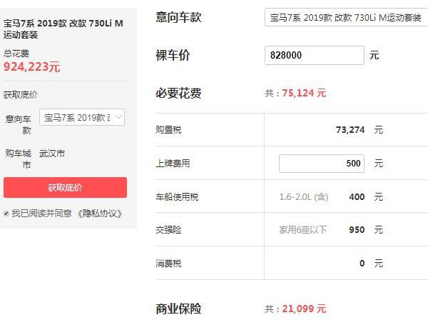 宝马7系最新报价 宝马7系多少钱一辆(82.8万元)