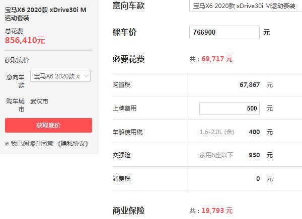 宝马X6多少钱一辆 宝马x6最低需要76.69万元