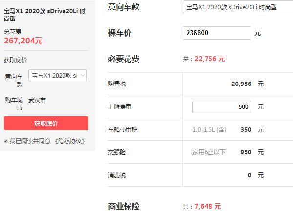 宝马X1新款价格 宝马x1落地多少钱(低配:26万左右)