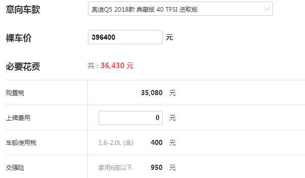 奥迪q5最新价格多少钱 售价39.64万百公里加速度仅为7.2S