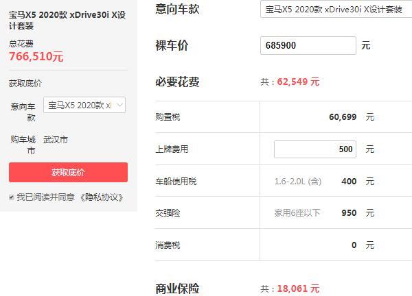 2020款宝马x5最新价格 宝马x5起售价为68.59万(落地:76.65万)