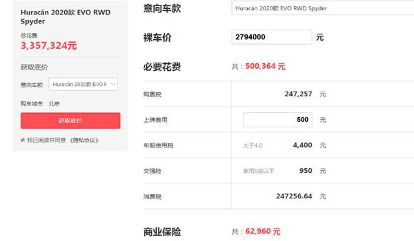 兰博基尼价格多少钱一辆 2020款兰博基尼Huracan最低售价254万