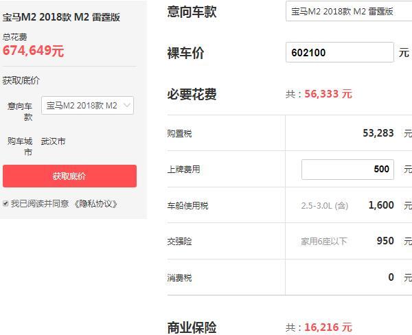 宝马m2雷霆版落地价 需要67.46万元提走宝马m2雷霆版