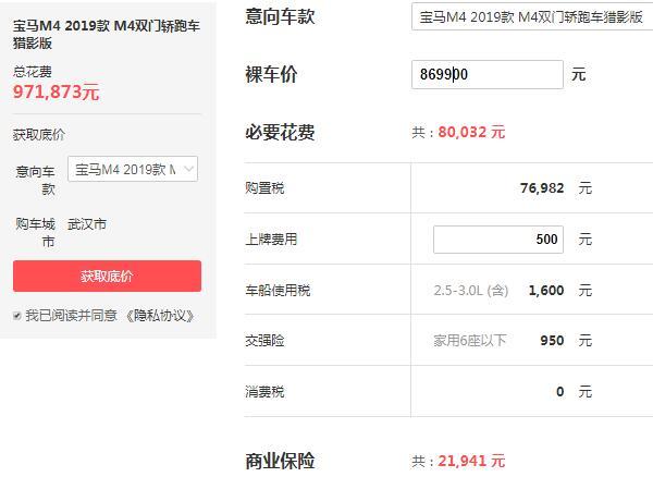 宝马m4最低多少万落地 宝马m4最低落地价为85.6万