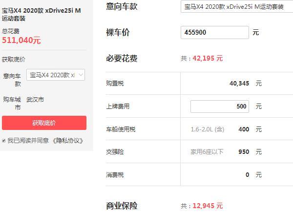 2020年宝马x4新款价格 购买宝马x4最低需要51万