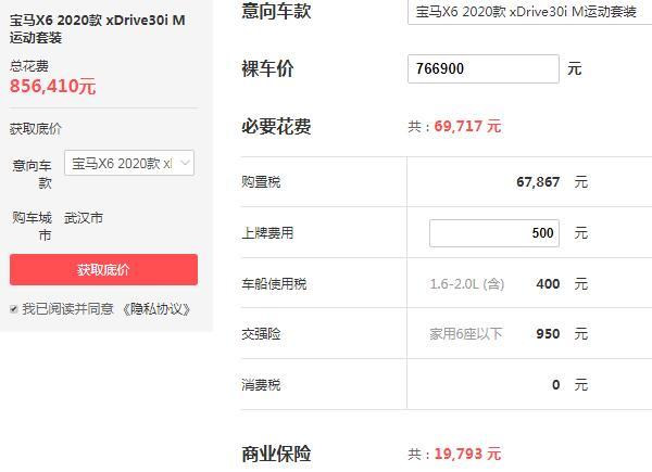 宝马x6价格多少钱一辆 宝马x6所有花销合计85.64万元