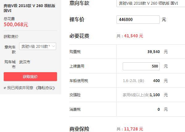 奔驰商务车七座v260多少钱 奔驰v260实际价格为50万