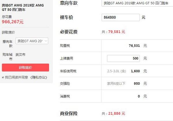 奔驰跑车报价多少钱 奔驰GT AMG优惠后到手要96.63万元