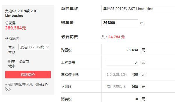奥迪s3价格多少钱一辆 奥迪s3落地价多少钱(28.95万)