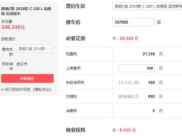 奔驰c180报价多少钱 奔驰c180最低到手价格为34.62万元