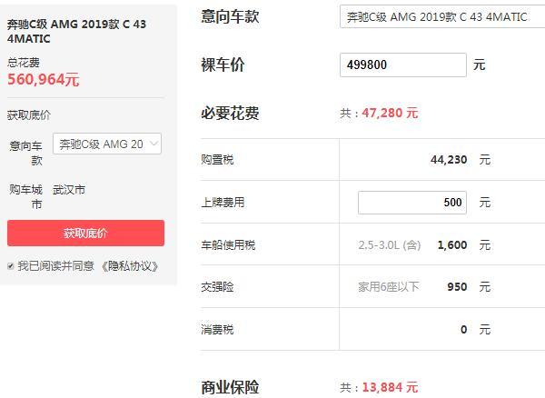 奔驰c63amg多少钱一辆 优惠10万后到手56.1万元