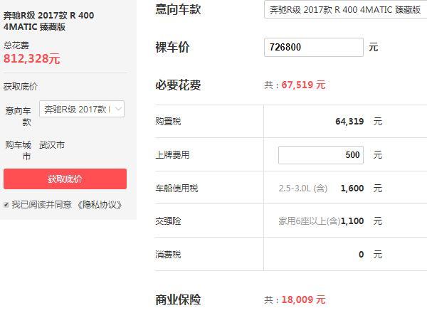 奔驰r400商务车多少钱 奔驰r400报价72.68万落地81.23万
