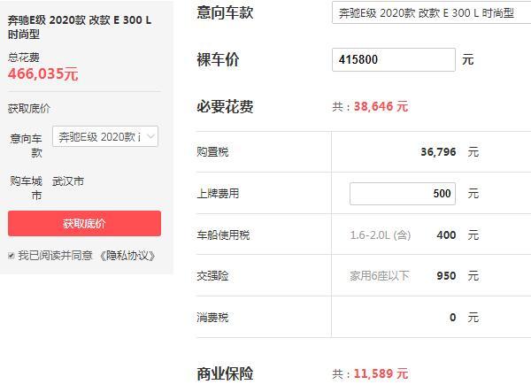奔驰e300报价多少钱 奔驰e300报价46.58万(优惠落地46.6万)