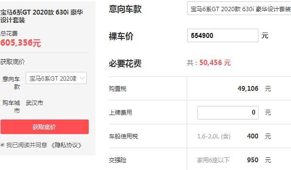 宝马6系gt报价最新报价 宝马6系gt最低落地价多少钱(60.53万)