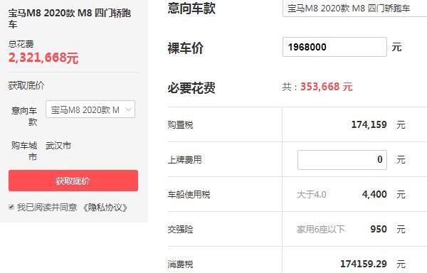 宝马m8多少钱一辆 售价196.8万百公里加速度仅为3.3S