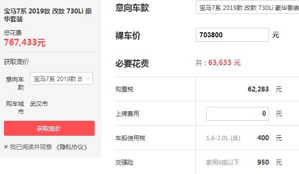 宝马730多少钱一辆 宝马730最低落地价多少钱(76.74万)