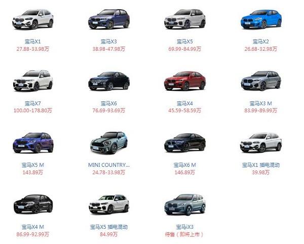 宝马SUV有几款  宝马suv中销量最好的车