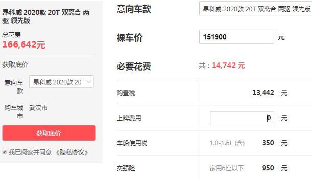 别克昂科威2020款价格多少钱 落地价最低仅为16.66万