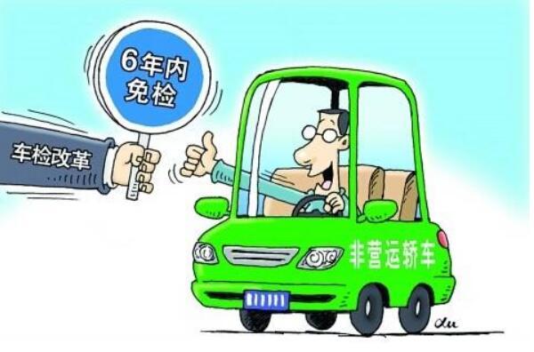 车辆年检时间规定 车辆年检可以推迟多久