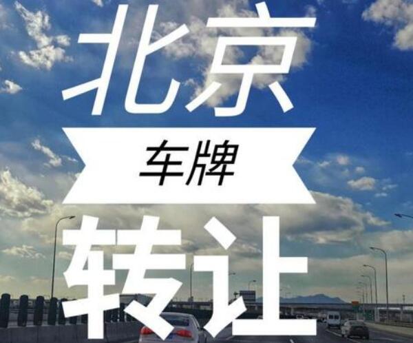北京车牌过户最新规定 获得车牌方式(摇号,夫妻过户,子女继承)