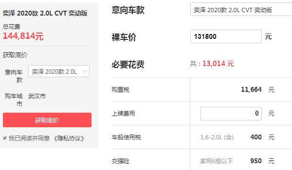 丰田奕泽2020新款多少钱 落地价最低仅需14.48万