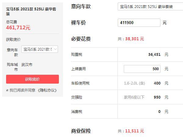 华晨宝马5系多少钱一辆 宝马5系优惠1.5万后落地为46.17万