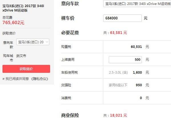 宝马3系进口报价多少 宝马3系的落地价格为76.56万元
