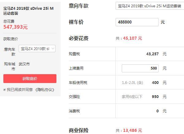 宝马z4报价敞篷跑车 宝马z4最低落地价格为54.74万