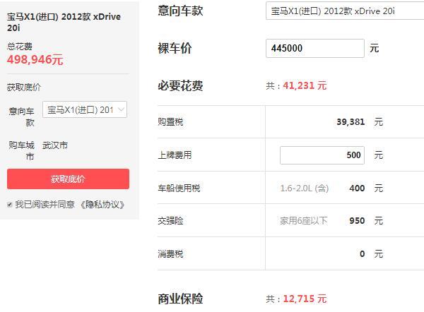 进口宝马x1新款价格 进口宝马x1的落地价格为49.89万元