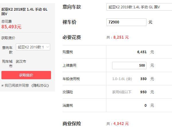 起亚k2价格多少钱一辆 起亚k2实际价格为8.55万