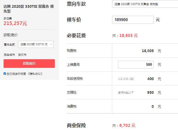 大众magotan是什么车多少钱330 购买大众迈腾330是21.53万元